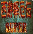 西游记释厄传SUPER修复版