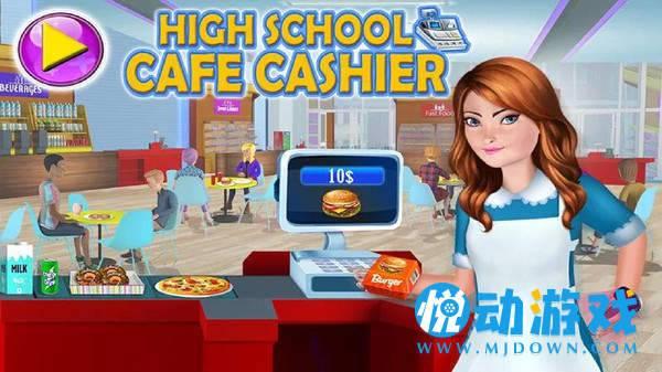 咖啡厅收银员