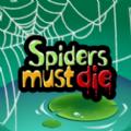 蜘蛛必須死