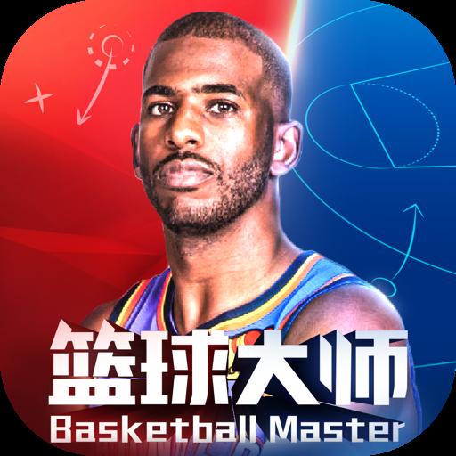 NBA篮球大师王朝