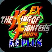 拳皇2004安卓版
