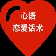 心语恋爱话术