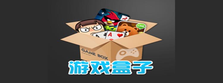 2020游戏盒子推荐