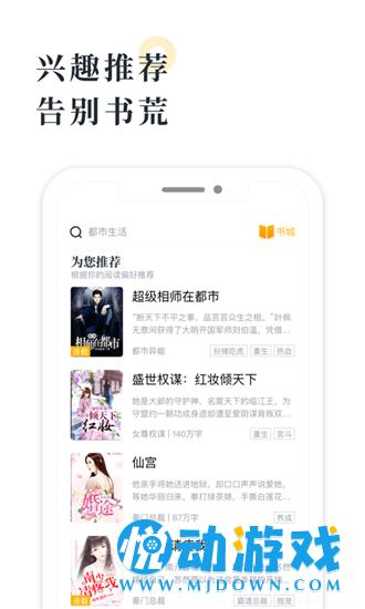 橘子小说app