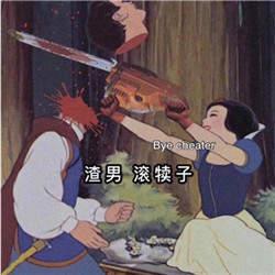 迪士尼公主搞笑表情包