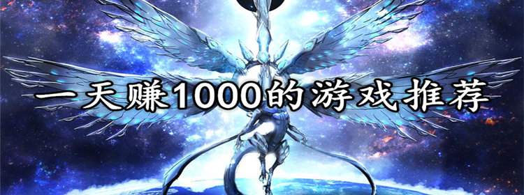 一天赚1000的游戏推荐