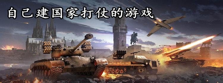 自己建国家打仗的游戏