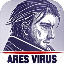 阿瑞斯病毒无限金币版