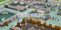 医院模拟经营游戏
