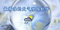 最精准的天气预报软件