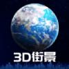 3D卫星街景地图最新版