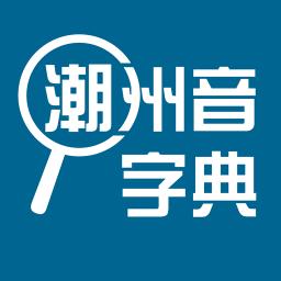 潮州音字典手机版