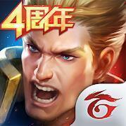 傳說對決中文版