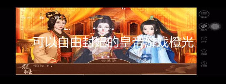 可以自由封妃的皇帝游戏橙光