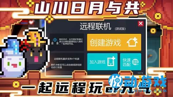 元气骑士最新破解版3.0.1