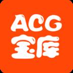 ACG宝库