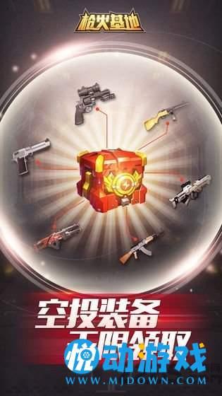 槍火基地紅包版