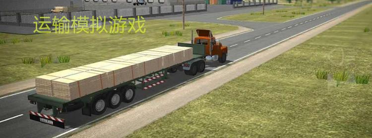 运输模拟游戏