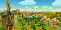 十大農場莊園類游戲