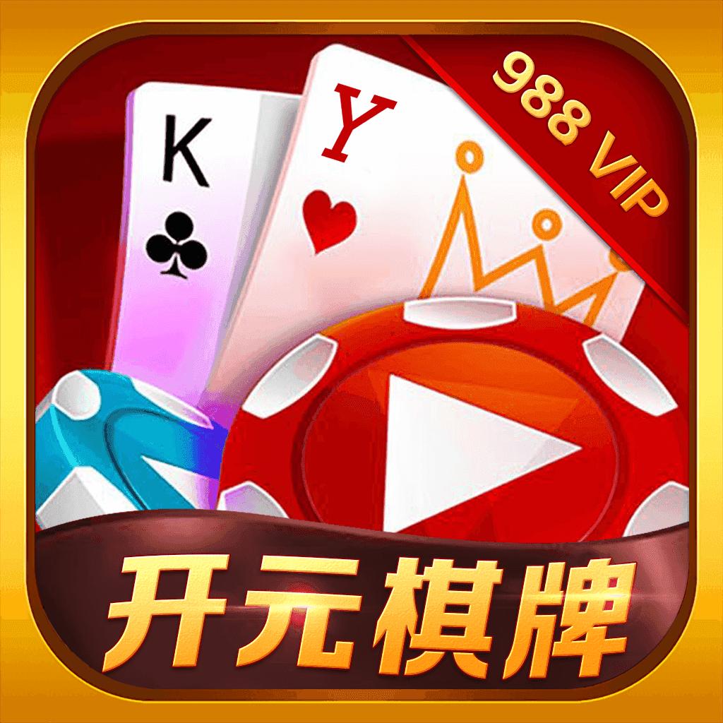 开元988vip棋牌