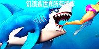 饑餓鯊世界所有版本