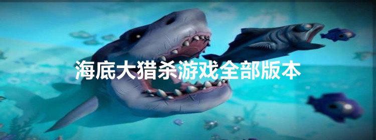 海底大獵殺游戲全部版本