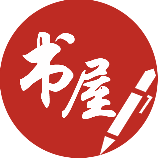 笔趣阁app红色版