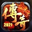 經典傳奇2021最新版