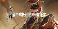 皇帝成長計劃2所有版本
