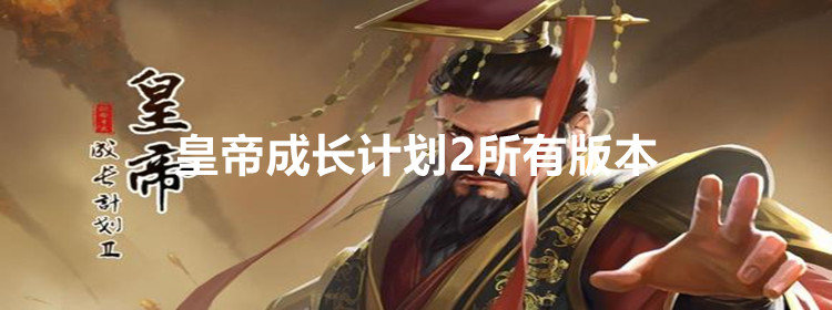 皇帝成长计划2所有版本