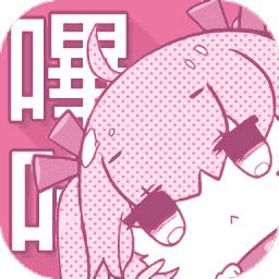 哔咔漫画仲夏版acg