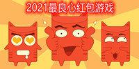 2021最良心红包游戏