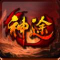神途征战ex手游官网版