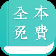 全本免费小说阅读器app