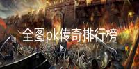 全图pk传奇游戏