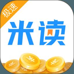 米读极速版app原版