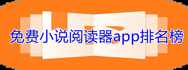 免费小说阅读器app排名榜