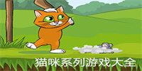 猫咪系列游戏大全
