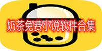 奶茶免费小说软件合集
