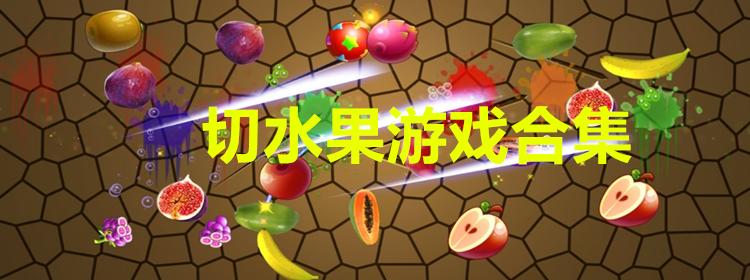 切水果游戏合集