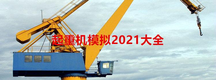 起重机模拟2021大全