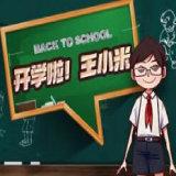 开学啦王小米